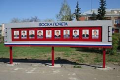 Открытие Доски почета в Новичихе 1 мая 2016 г.