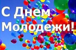 Поздравление с Днем молодежи