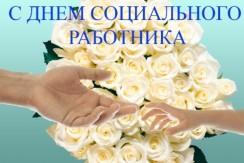 Поздравление с Днем социального работника