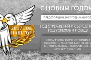 «2017 ГОД – НАШ ГОД!»: жителей Алтайского края приглашают принять участие во всероссийской интернет-кампании