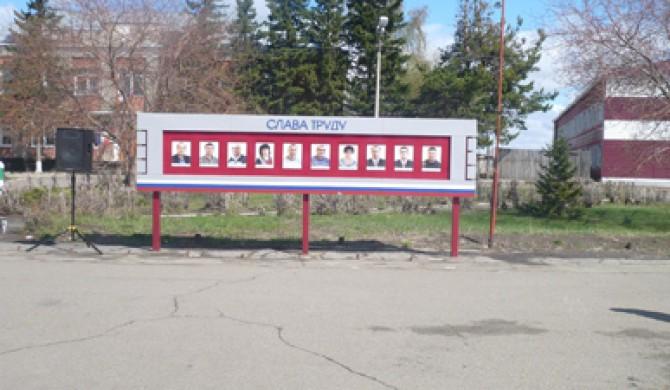 Фоторепортаж с чествования лучших тружеников района 1 мая в Новичихе, чьи имена занесены на Доску почета