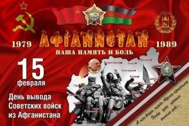 С праздником, воины-интернационалисты!