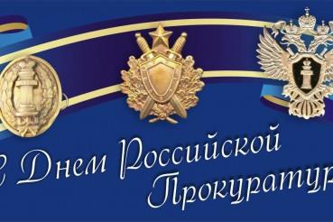 Виктор Томенко и Александр Романенко поздравили сотрудников прокуратуры Алтайского края с профессиональным праздником
