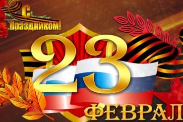 Виктор Томенко и Александр Романенко поздравили жителей края с Днем защитника Отечества