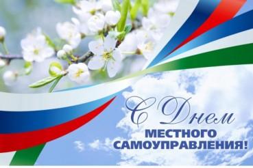 Поздравление В. Томенко и А. Романенко с Днем местного самоуправления