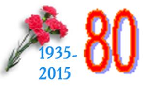 Логотип к 80-летию газеты