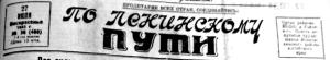 """""""По ленинскому пути"""". 1938-1940"""