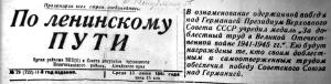 """""""По ленинскому пути"""". 1945 г"""