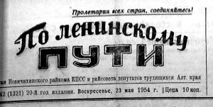 """""""По ленинскому пути"""". 1954 г."""
