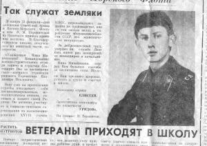 Информация в газете от 21 февраля 1987 г. о В. Таровитове