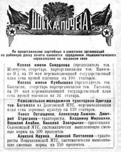 Доска почета в районной газете, 1954 г.