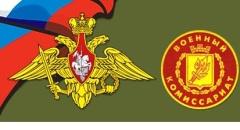 Защита Отечества является долгом и обязанностью гражданина РФ
