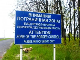 ЗНАК пограничная зона