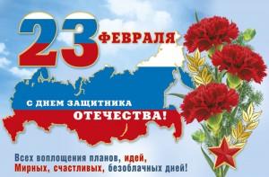 besplatnaya-otkrytka-s-23-fevralya-5