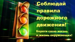 svetofor_na_pechat