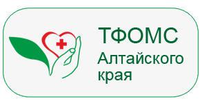 territorialnyi-fond-objazatelnogo-medicinskogo-strahovanija-alta
