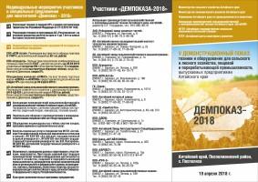 техника-МЧС-765x510