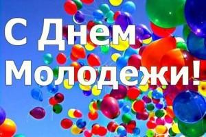 S_Dnem_molodezhi_puskai.ru