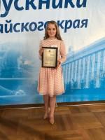Виктория Плехова