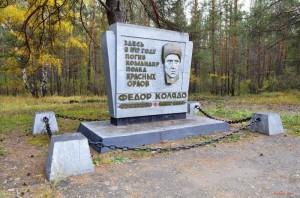 Памятник на месте гибели Колядо Ф.