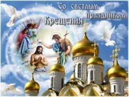 С-Крещением-Господним