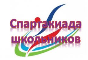 logospartakiada