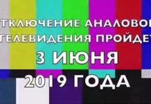 otkl_tv-218x150