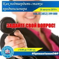 ПРЕДПЕНСИОНЕРЫ_14.08.19