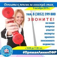 02_ПРЯМАЯ ЛИНИЯ ПФР