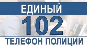 vyzov-politsii-s-mobilnogo-telefona-tele2