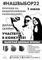 Картинка НашВыбор22