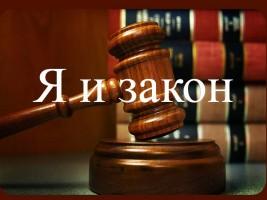 Я и закон