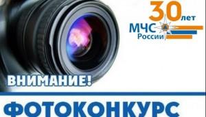 fotokonkurs-