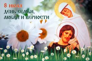 den-semi-lyubvi-i-vernosti-rossiyane-otmetyat-8-iyulya-2018-istoriya-i-tradiciisvyazannye-s-etim-prazdnikom_2